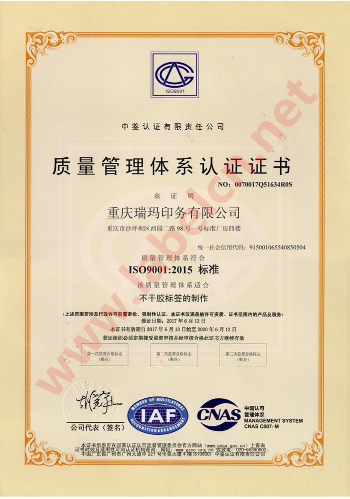瑞玛印务ISO9001质量管理体系认证证书