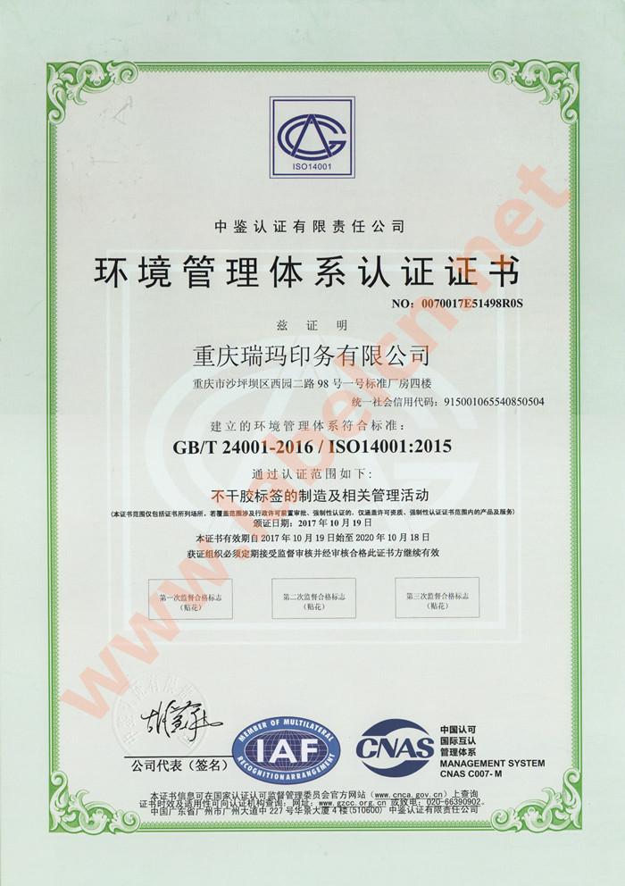 瑞玛印务ISO14001环境管理体系认证证书