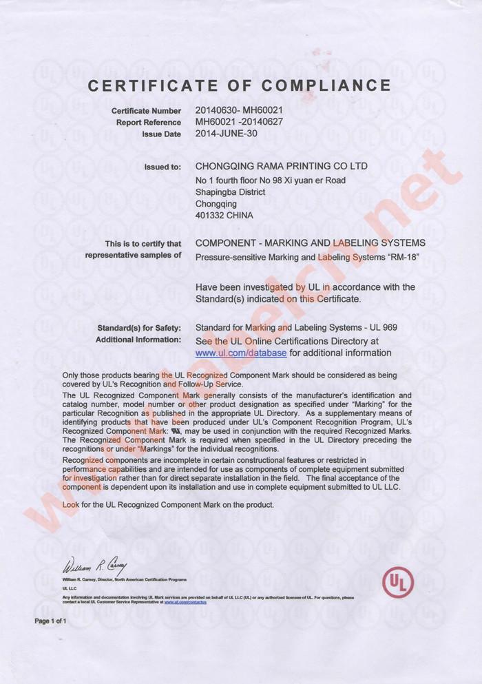 瑞玛印务UL认证证书