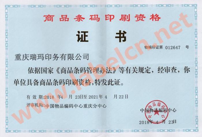 商品条码印刷资质