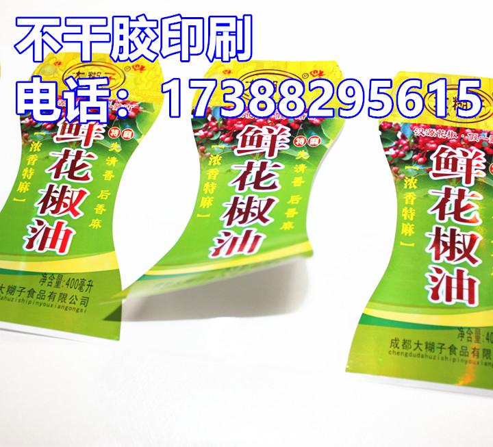 重庆做不干胶印刷 食品镭射不干胶标签