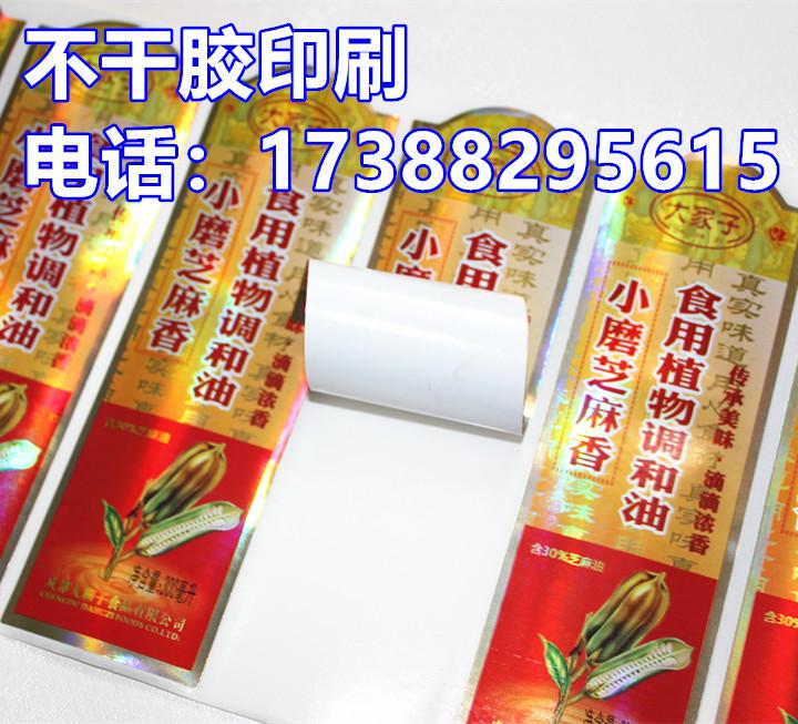 重庆不干胶 食用油彩色不干胶标贴印制