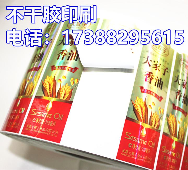 重庆卷标印刷 小磨芝麻香油商标定制