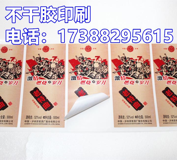 重庆不干胶印刷厂家 定做酒标签瓶贴