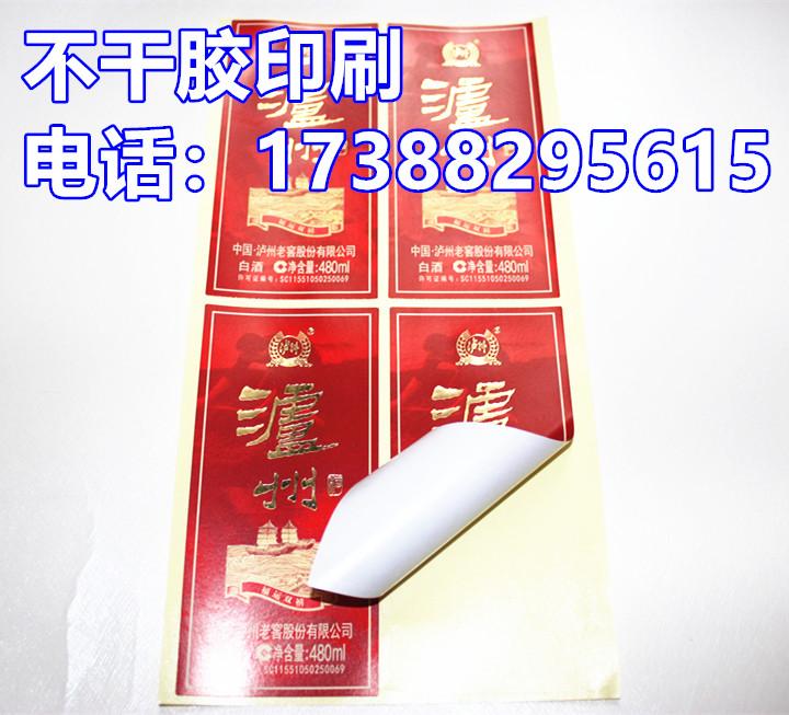 重庆不干胶印刷厂 定制烫金不干胶酒贴纸标签