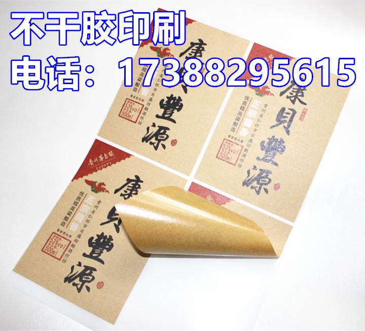 重庆不干胶印刷公司 牛皮纸酒标贴纸印刷