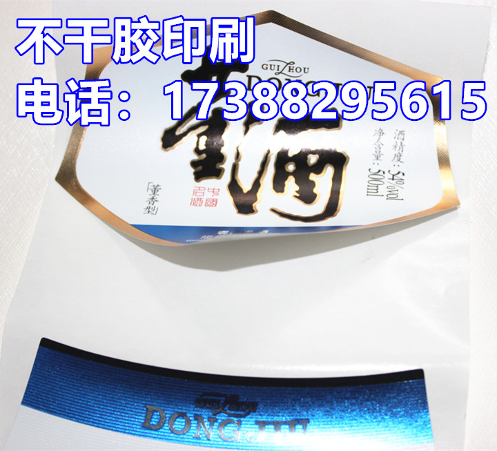 重庆工厂定制亮银白酒标签 冷烫异形瓶贴标签印刷