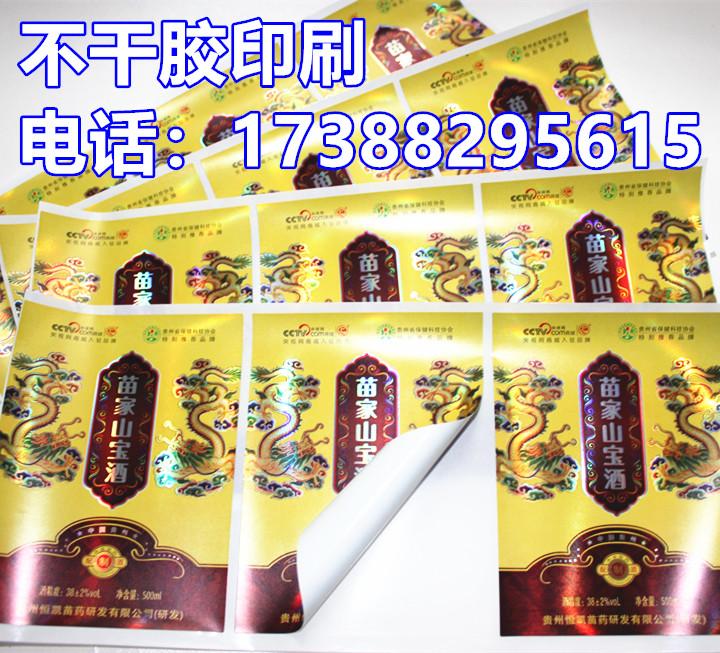 重庆厂家定制不干胶酒标 彩色陶瓷瓶贴标签印刷定做