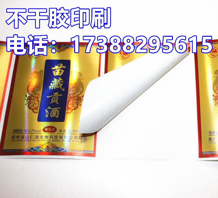 白酒标签卷筒标签印刷 不干胶酒标瓶贴印刷 标签定做