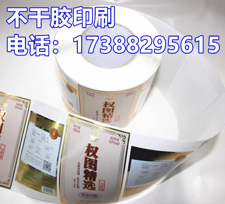 重庆不干胶厂商 冷烫酒标标签印刷定做