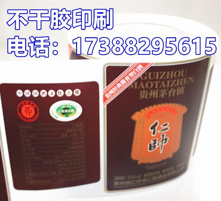 重庆工厂定做卷筒不干胶 酒水不干胶标签 瓶贴不干胶