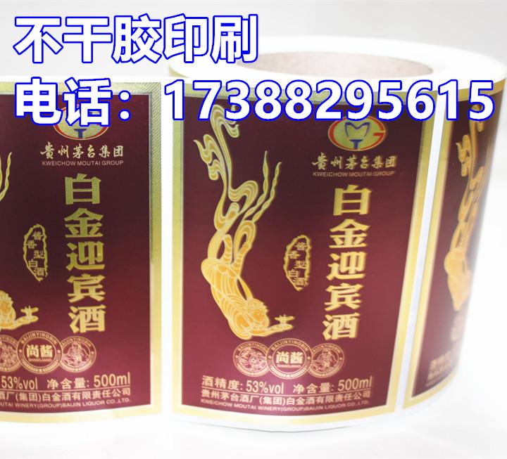 重庆不干胶定制印刷 自动贴标标签