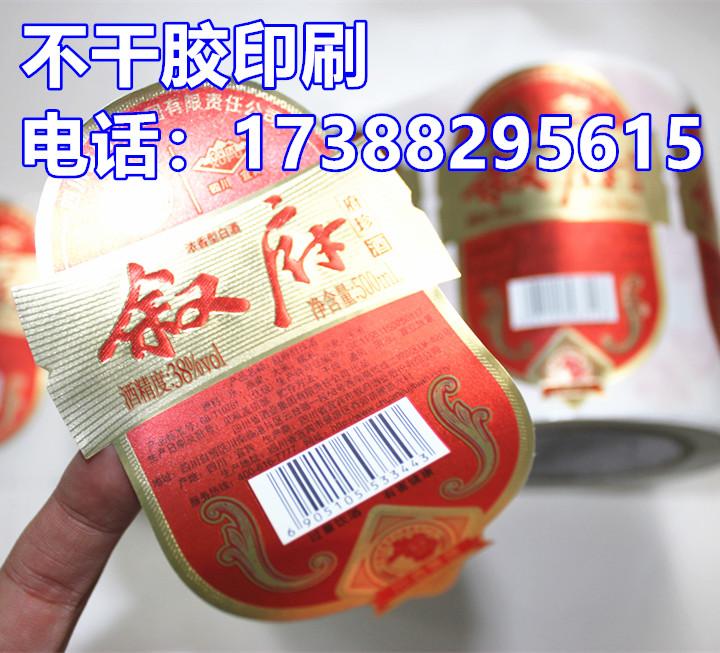 重庆印刷白酒瓶贴标签 白酒标烫金特种纸